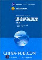 通信系统原理(第2版)