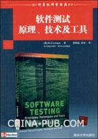 软件测试原理、技术及工具