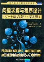 问题求解与程序设计(C++语言版)(第6版)