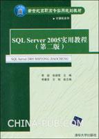 SQL Server 2005实用教程(第二版)