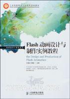 Flash动画设计与制作实例教程