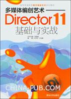 多媒体编创艺术--Director 11基础与实战