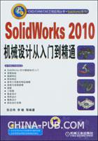SolidWorks 2010机械设计从入门到精通