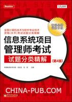 信息系统项目管理师考试试题分类精解(第4版)