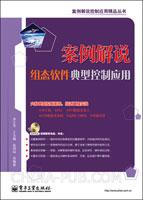 案例解说组态软件典型控制应用(含DVD光盘1张)