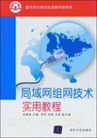 局域网组网技术实用教程