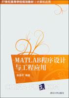 MATLAB程序设计与工程应用