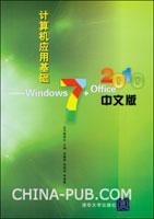 计算机应用基础―Windows 7+Office 2010中文版