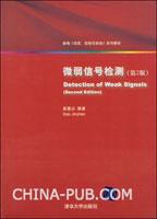微弱信号检测(第2版)