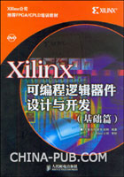 (特价书)Xilinx可编程逻辑器件设计与开发(基础篇)