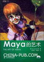 Maya的艺术