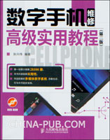 数字手机维修高级实用教程(第二版)