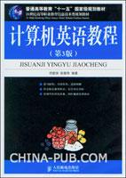计算机英语教程(第3版)