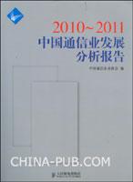 2010~2011中国通信业发展分析报告