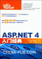 (特价书)ASP.NET 4入门经典