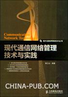 现代通信网络管理技术与实践