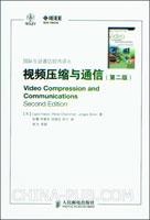 视频压缩与通信(第二版)