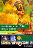 中文版PhotoShop CS5 完全自学教程(全彩版)