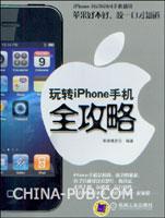 玩转iPhone手机全攻略