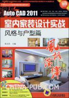 风格演绎:AutoCAD2011室内家装设计实战--风格与户型篇