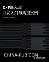 (特价书)DSP嵌入式开发入门与典型实例
