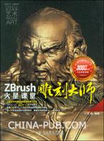 ZBrush雕刻大师火星课堂