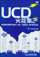 UCD火花集2:有效的互联网产品设计 交互/信息设计 用户研究讨论