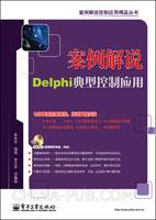案例解说Delphi典型控制应用(含DVD光盘1张)