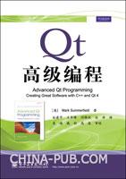 Qt高级编程