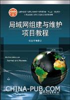 局域网组建与维护项目教程