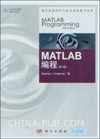 MATLAB编程(第4版)