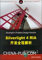 Silverlight 4 RIA开发全程解析