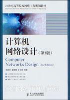 计算机网络设计(第2版)