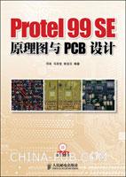 Protel 99 SE原理图与PCB设计
