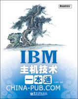 IBM主机技术一本通