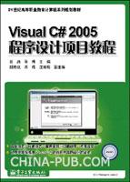 (特价书)Visual C# 2005程序设计项目教程