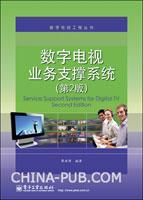 数字电视业务支撑系统(第2版)