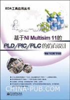 基于NI Multisim 11的PLD/PIC/PLC的仿真设计