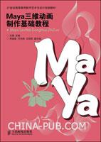Maya三维动画制作基础教程