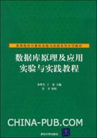 数据库原理及应用实验与实践教程