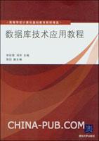 数据库技术应用教程