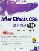 After Effects CS5完全自学手册