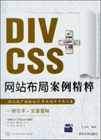 DIV+CSS网站布局案例精粹
