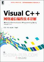 Visual C++网络通信编程技术详解[按需印刷]