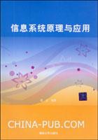 信息系统原理与应用