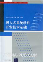 嵌入式系统软件开发技术基础