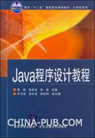 Java程序设计教程