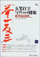 五笔打字与Word排版技巧总动员