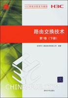 路由交换技术  第1卷(下册)