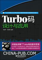 Turbo码设计与应用